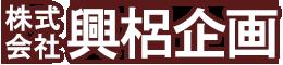 株式会社興梠企画